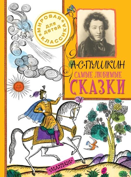 Обзор книг к дню рождения Пушкина 2