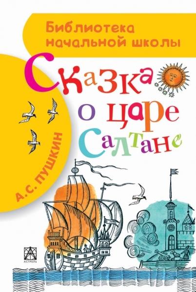 Обзор книг к дню рождения Пушкина 3