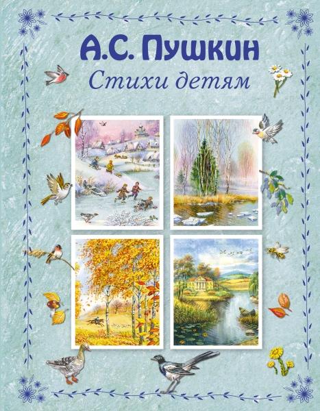 Обзор книг к дню рождения Пушкина 5