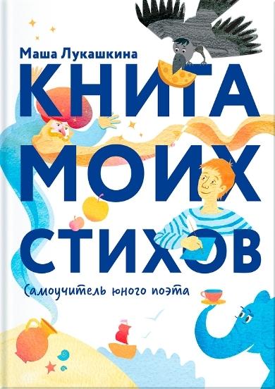 Обзор книг к дню рождения Пушкина 8