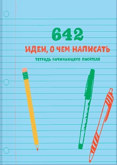 Обзор книг к дню рождения Пушкина 6