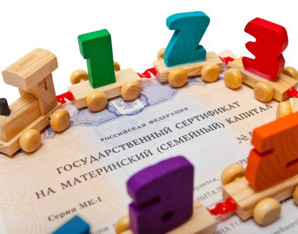 Закон о покупке квартиры на материнский капитал